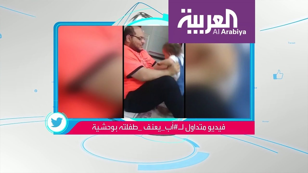 تفاعلكم | وحشية أب يجبر طفلته على المشي .. تثير غضب الوطن العربي