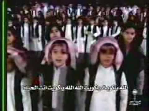 Kuwait national song.flv