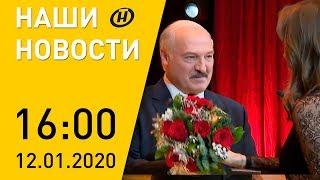 Наши новости ОНТ Лукашенко вручил госнаграды Иран готов на условия Украины Дед Мороз прилетел