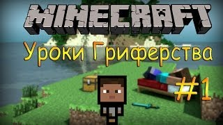 Уроки гриферства в minecraft #1 - Ломаем дверь(Канал Максима: https://www.youtube.com/user/Maximzet125 Канал Мистера Би: https://www.youtube.com/user/mrbeeandarchi Партнерская программа,как..., 2014-04-14T11:55:34.000Z)