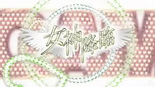 女神降臨#2 大矢真夕OP IV megamikourin. 女神降臨#26 喜屋武ちあきIV O...