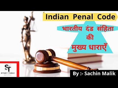 IPC all sections list | IPC की मुख्य धाराएं | Indian Penal Code all Sections list | UP SI | ipc list