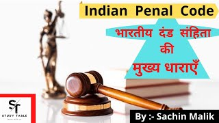 IPC all sections list | IPC की मुख्य धाराएं | Indian Penal Code all Sections list | UP SI | ipc list