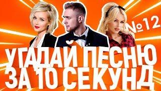 GTS | Угадай песню за 10 секунд | Хиты СНГ(Русские хиты) №12 | Егор Крид, T-fest, Ханна и другие