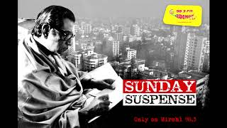 Sunday Suspense   Professor Shonku   Swapnadeep   Satyajit Ray   Mirchi 98.3