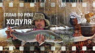 сплав по реке Ходуля (2019) / Видео