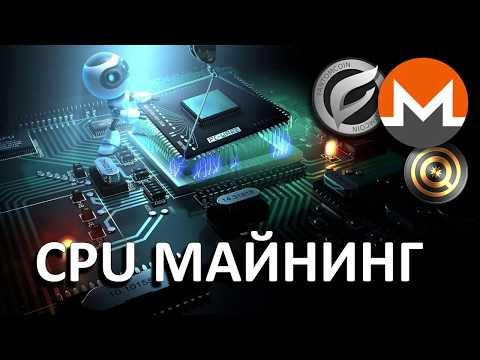 CPU МАЙНИНГ на процессоре – Как майнить Monero, Bytecoin, AEON