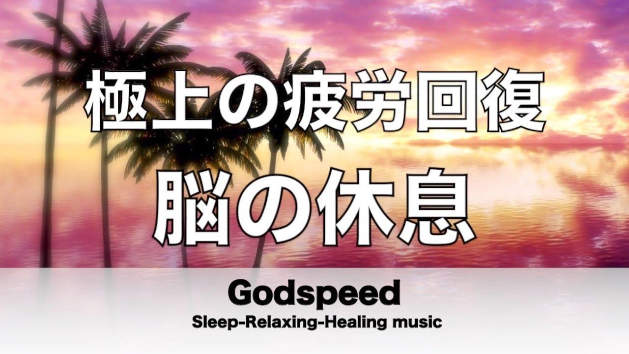 脳の疲れをとり極上の脳の休息へ 疲労回復や自律神経を整える音楽 【超特殊音源】 α波リラックス効果抜群  癒しやストレス緩和や睡眠用などにも 【1時間】✬312