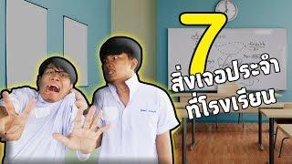 7สิ่งมักเจอประจำที่โรงเรียน