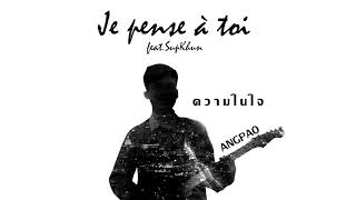 Je pense à toi (ความในใจ) - ANGPAO feat.SupKhun |(Audio)