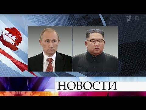 Стала известна дата переговоров во Владивостоке Владимира Путина и главы КНДР Ким Чен Ына.