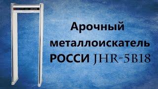 Арочный металлоисактель JHR-5B18 краткий обзор(, 2017-05-17T10:48:32.000Z)
