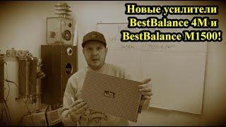 Новые усилители BestBalance М4 и M1500!