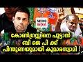 കര്ണ്ണാടകത്തില് ട്വിസ്റ്റ് | KARNATAKA ELECTION | Kumaraswamy | NEWS INDIA MALAYALAM | NEWS INDIA
