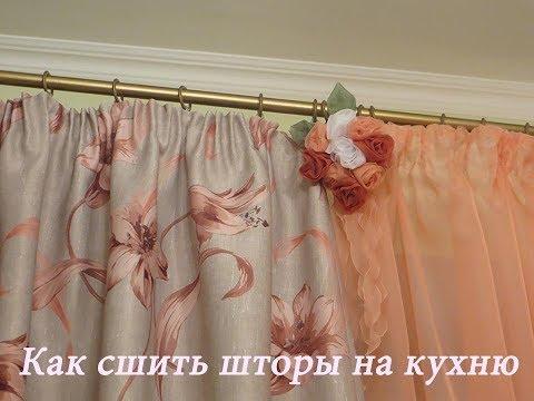 Как сшить шторы на кухню своими руками выкройки фото