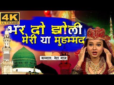 bhar-do-jholi-meri-ya-muhammad-!!-neha-naaz-!!-neha-naaz-new-qawwali-!!-neha-naaz-songs