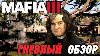 Гневный Обзор - Mafia III