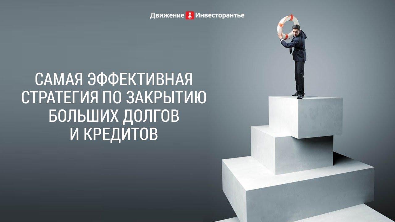 Как закрыть кредитные долги списать долги хабаровск