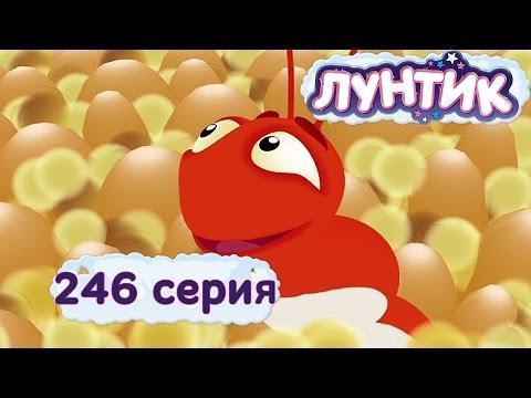 Лунтик и его друзья - 246 серия. Дикая букашка - Простые вкусные домашние видео рецепты блюд