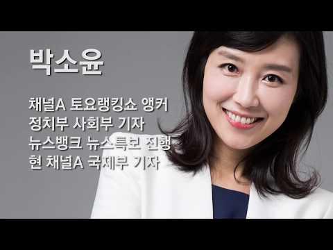 [D-Star] '한국의 오프라'를 꿈꾼다…채널A 박소윤 앵커