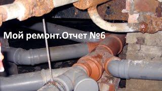 Мій ремонт.Звіт №6:рубрика сантехнік-тракторист 2,нова каналізація.
