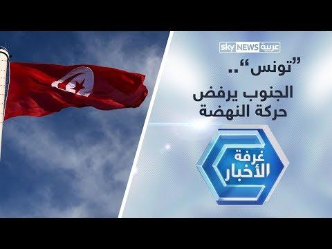 تونس.. الجنوب يرفض حركة النهضة  - نشر قبل 2 ساعة