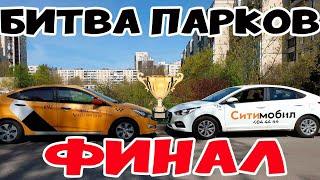 Яндекс такси против Ситимобил финал. Заработок в такси каков он.
