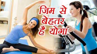 Yoga Better Than Gym Workout; Here\'s why | जिम से बेहतर है योगा, जानिए क्यूँ | Boldsky