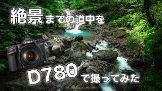 Nikon D780でスッカン沢撮る道中記録した癒し動画【那…