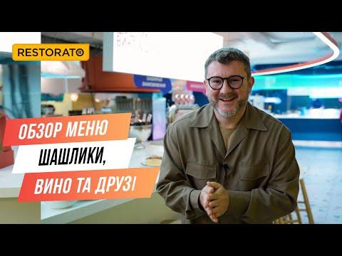 ШАШЛИКИ, ВИНО & ДРУЗІ: обзор грузинского формата в Gastrofamily Food Market