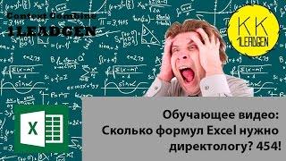 Сколько формул Excel нужно директологу? 454! Обучающее видео от 1LEADGEN.(Контекстный Комбайн представляет собой инструмент в формате Excel файла с набором специальных макросов,..., 2016-10-19T08:18:10.000Z)