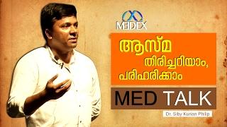 MEDTALK - Asthma: Myths and Facts - Dr. Siby Kurian Philip | MEDEX Thiruvananthapuram