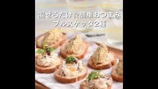 【混ぜるだけ☆簡単おつまみ ブルスケッタ2種】 by 村山瑛子(料理家) ...
