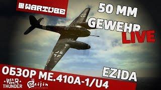 Обзор Me.410A-1/U4 'Дрынолёт'   War Thunder