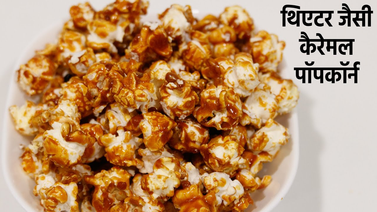 Theater Jaisi Caramel Popcorn Recipe at home  - कैरेमल पॉपकॉर्न - cookingshooking