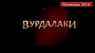 Вурдалаки 2016 - Русский Трейлер Смотреть Онлайн
