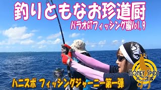 釣りともなお珍道厨パラオGTフィッシングVol.9|Honey Spot Fishingjourney series1. Palau Giant trevally fishing. (Vol.9)