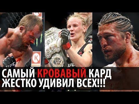 ИТОГИ И ОБЗОР КРОВАВОЙ РАЗБОРКИ НА UFC 231 ХОЛЛОУЭЙ vs ОРТЕГА / ШЕВЧЕНКО vs ЕНДЖЕЙЧИК