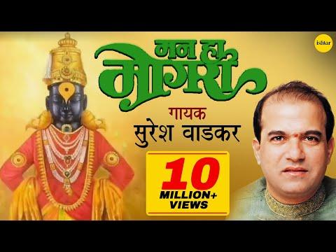 मन हा माेगरा | Mann Ha Mogara | Suresh Wadkar | JUKEBOX |  Lord Vitthal Marathi Devotional Songs