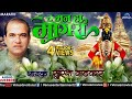 मन हा माेगरा | Mann Ha Mogara | Suresh Wadkar | JUKEBOX |  Lord Vitthal Marathi Devotional Songs