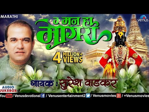 मन हा माेगरा | Mann Ha Mogara | Suresh Wadkar | JUKEBOX |Lord Vitthal Marathi Devotional Songs