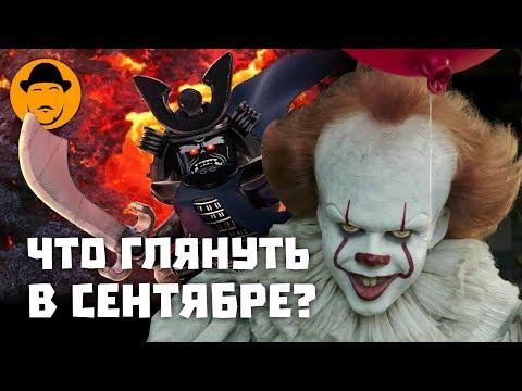 Интересные Фильмы Сентября || Что Посмотреть?
