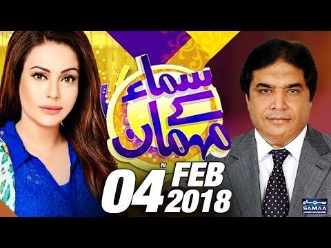 Samaa Kay Mehmaan | SAMAA TV | Sadia Imam | 04 2018