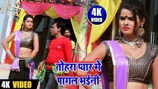 तोहरा प्यार में पागल भइनी Video Song   Laxman Rasila  Hit Bhojpuri Songs 2019