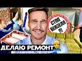 ДЕЛАЮ РЕМОНТ В КВАРТИРЕ / ЖАРИМ СТЕЙКИ НА ДАЧЕ/ ГИМН ВЕГАНОВ