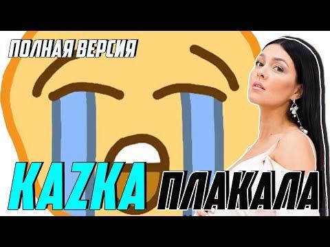 KAZKA - ПЛАКАЛА - ПОЛНАЯ ВЕРСИЯ (COVER BY NILA MANIA)