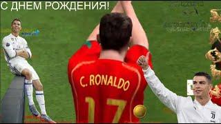 Fifa 2005 Португалия Аргентина С днем рождения Криштьяно Рональдо стрим
