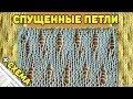 Поделки - Узоры Спицами №24   Узор со Спущенными Петлями   Вязание Спицами (Ladder Stitch Lace Knit Pattern)