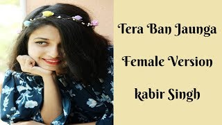 tera-ban-jaunga-female-version-full-song-cover-kabir-singh-akhil-sac-eva-tulsi-kumar