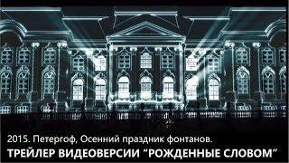 2015. ТРЕЙЛЕР. Рожденные словом. Петергоф, Праздник фонтанов.